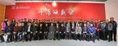 """丹青颂盛世""""庆祝改革开放四十周年美术展"""