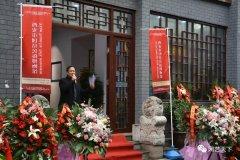 西安市团结民俗博物馆试开馆典礼成功举办
