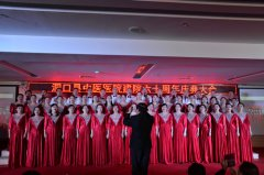 湖南洞口县中医医院建院六十周年庆典晚会圆满落幕