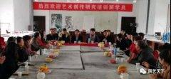 陕西省美协骊山创作中心2018年工作总结座谈会在骊山创作中心隆重召开