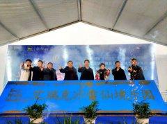 """""""艾瑞克冰雪仙境乐园""""全新开放启动仪式在湖南浏阳举行"""