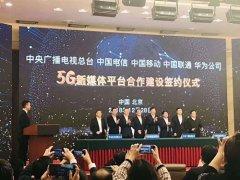 中国第一个基于5G技术的国家级新媒体平台开建