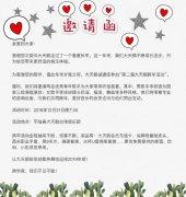 山西平陆:平陆县大天鹅台球俱乐部邀请函