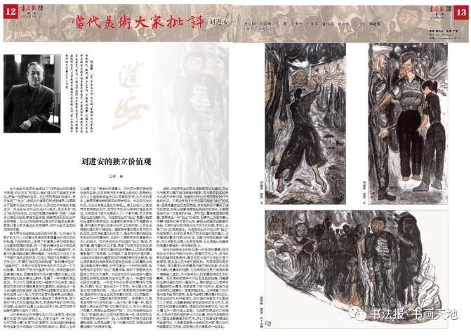 《乔维谈艺术》当代美术大家批评——刘进安