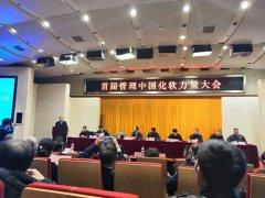 首届管理中国化软力量大会在京召开