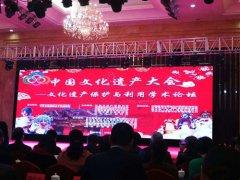 中国文化遗产大会在江西乐平隆重举行