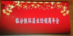 """山西省运城市""""油漆大王""""王平鸽应邀参加2018临汾铁环漆业经销商年会"""