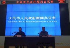山西大同举行2019年生态环境新闻发布会
