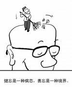 顶级哲理漫画(一)