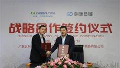 强强联合 | 明源云链与广联达正式签署战略合作协议
