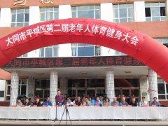 大同平城区第二届老年人体育健身大会开幕