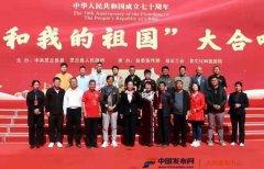 """灵丘县举行""""我和我的祖国""""大合唱庆祝新中国成立70周年"""