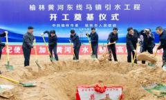 榆林黄河东线马镇引水工程开工