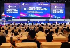 第二届镇北台国际论坛在榆林圆满结束