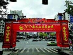 巴中举办秦巴山区美食周 本月6日至16日到祠堂街体验舌尖之旅