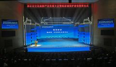 神木举行文化旅游产业发展大会暨杨家城保护建设捐资仪式
