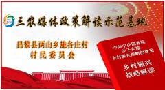 秦皇岛:昌黎县施各庄村扎实推进农村环境治理助力乡村振兴