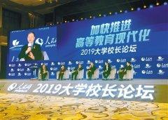 大学校长论坛在西安举行