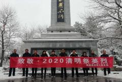 """甘肃省岷县退役军人事务局开展""""致敬·2020清明祭英烈""""活动"""