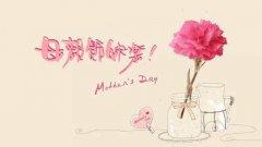 《母亲节快乐》