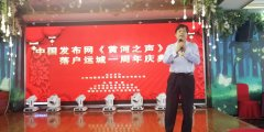 中国发布网《黄河之声》频道落户山西运城一周年