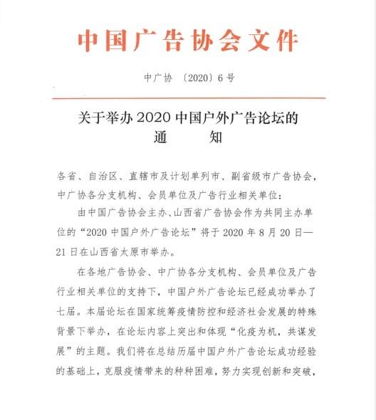 户外广告盛典即将启幕!2020中国户外广告论坛与您相约太原-中国商网|中国商报社1