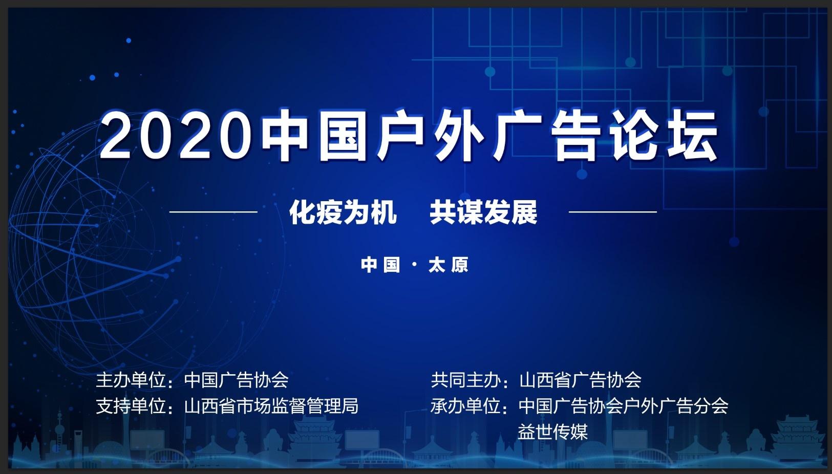 户外广告盛典即将启幕!2020中国户外广告论坛与您相约太原-中国商网|中国商报社0