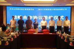 五台山景区与清华大学建筑设计研究院签订战略合作协议