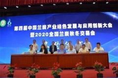 第四届中国兰炭产业绿色发展与应用创新大会主旨报告会在神木召开