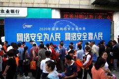 """府谷县开展2020年国家""""网络安全宣传周""""宣传活动"""