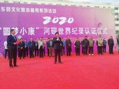 洮砚传承人赵成德大作河砚获世界纪录认证