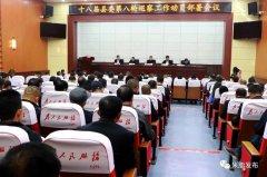 米脂县召开十八届县委第八轮巡察工作动员部署会