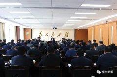神木市委召开全面深化改革委员会第九次会议