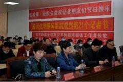 临沂媒体联合会举办第21个记者节庆祝活动