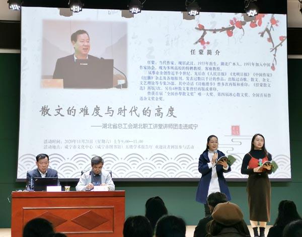 湖北省总工会湖北职工讲堂在咸宁精彩开讲