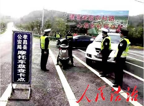"""湖北孝昌公安交警联合多部门持续加大对""""三无""""车辆的整治力度"""
