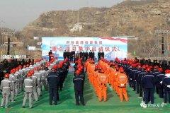 府谷县举行能源投资集团重点项目集中启动仪式
