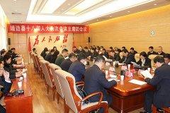 靖边县第十八届人民代表大会第六次会议主席团第一次会议召开