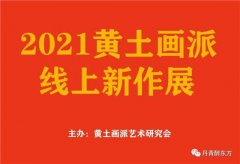 2021黄土画派线上新作展
