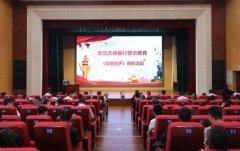 定边农商银行纪委组织观看《反腐枪声》廉政警示教育片