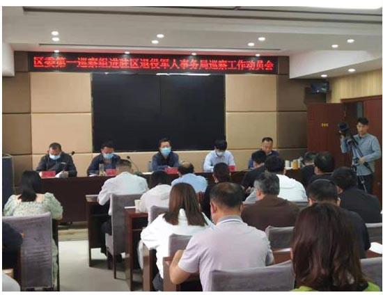 咸安区委第一巡察组进驻区退役军人事务局开展巡察工作