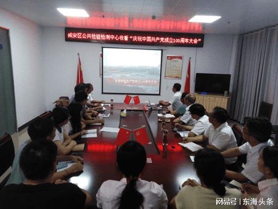 收看庆党成立百周年大会,迈向咸安检测高质量发展的新征程