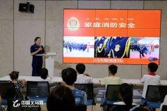 义乌:5万余名学生线上线下同步学习暑期安全知识