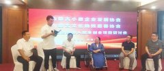 内蒙古小微企业发展协会与内蒙古文化助残慈善协会共同促进残疾人就业创业项目讨论会