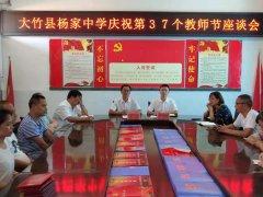 大竹县杨家中学召开庆祝第37个教师节座谈会