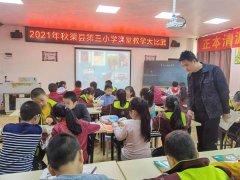 渠县第三小学开展课堂教学大比武活动